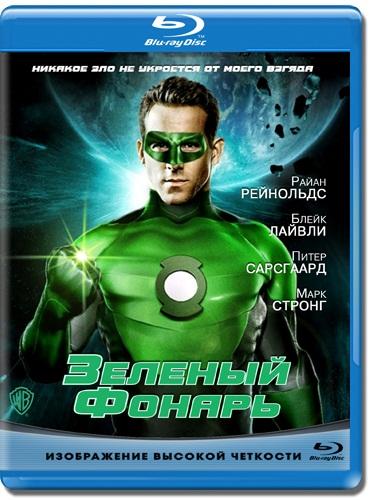 Зеленый Фонарь / Green Lantern (2011/BDRip) | 720p