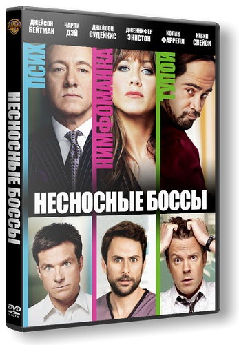 Несносные боссы / Horrible Bosses (2011) DVD5 | Лицензия