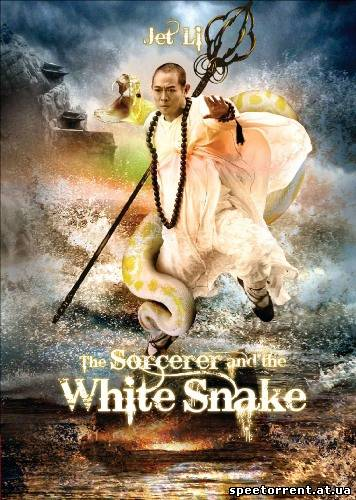 Чародей и Белая змея / The Sorcerer and the White Snake (2011/DVDScr)