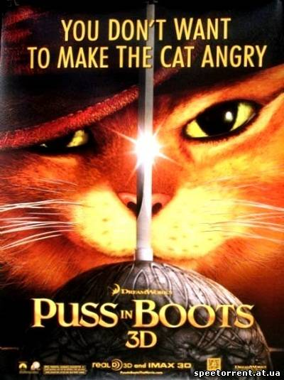 Кот в сапогах / Puss in Boots (2011) HD | Трейлер