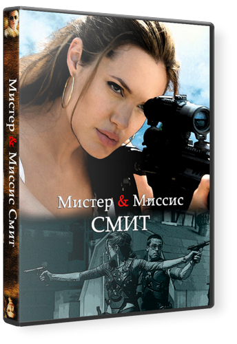 Мистер и миссис Смит - Режиссерская версия / Mr. & Mrs. Smith - Unrated Director's Cut (2005)