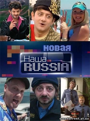 Наша Russia [5 сезон, 18 серия]