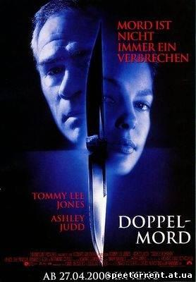 Двойной просчет / Double Jeopardy (1999)