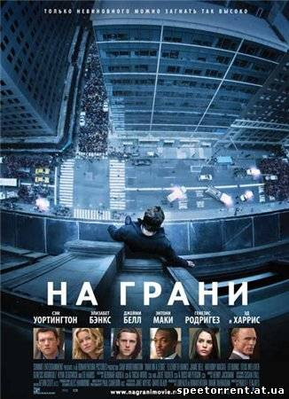 На грани / Man on a Ledge (2012/TS)