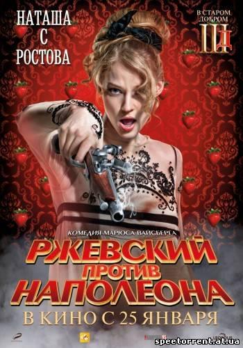 Ржевский против Наполеона (2012/DVDRip)