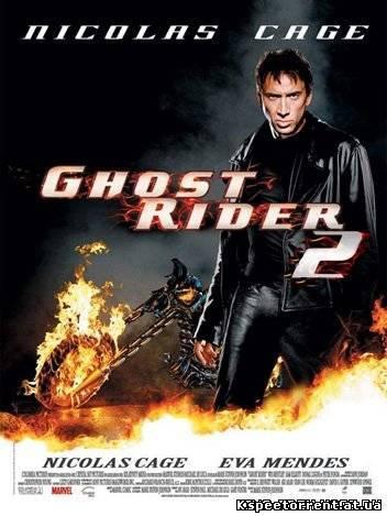 Призрачный гонщик 2 / Ghost Rider: Spirit of Vengeance