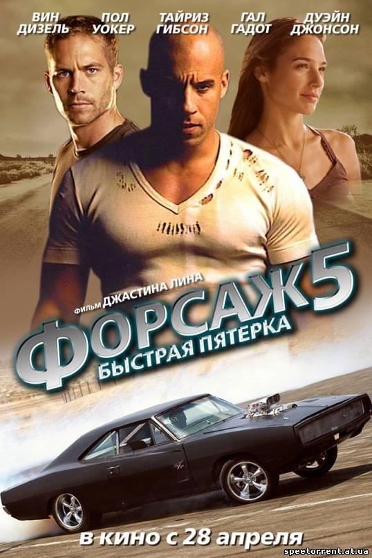Фільм Форсаж 5 дивитись онлайн в хорошій якості /Фильм Форсаж 5 онлайн смотреть в хорошем качестве HD 720
