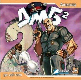 ДМБ-2 (2014/Rus)