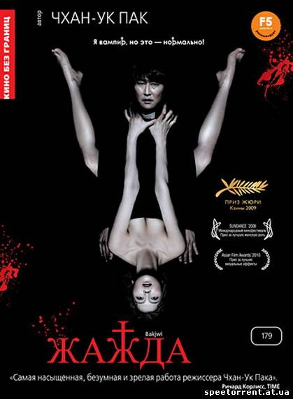 Жажда / Thirst / Bakjwi (2009/ DVD5)