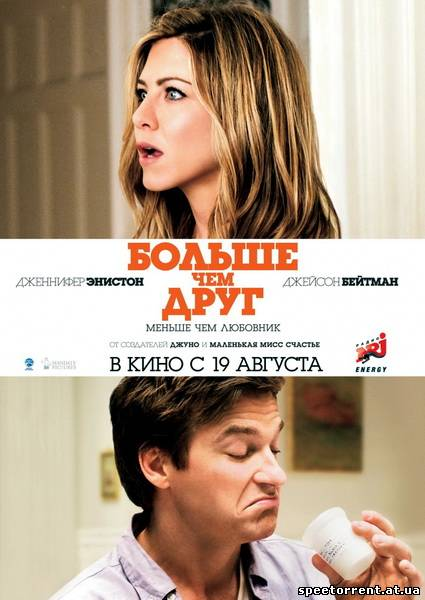 Больше, чем друг / The Switch (2010/ DVDRip) | лицензия