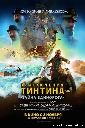Приключения Тинтина: Тайна Единорога / Тhe Adventures of Tintin (2011/CAMRip)