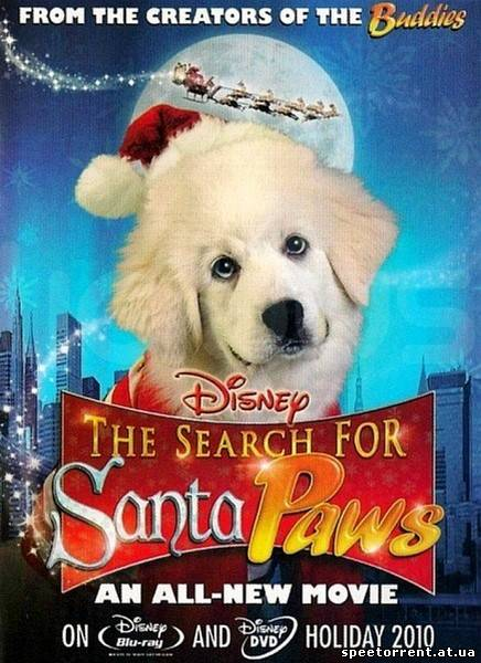 В поисках Санта Лапуса / The Search for Santa Paws (2010/ DVDRip) | Лицензия