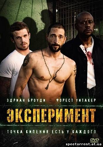 Эксперимент / The Experiment (2010/ HDRip) | Лицензия