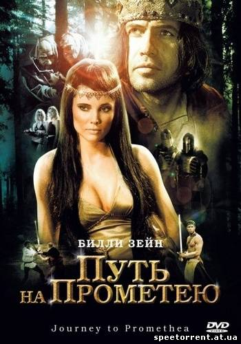 Путь на Прометею / Journey to Promethea (2010/ DVDRip)