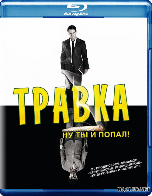 Травка / Leaves of Grass (2009/ BDRip)
