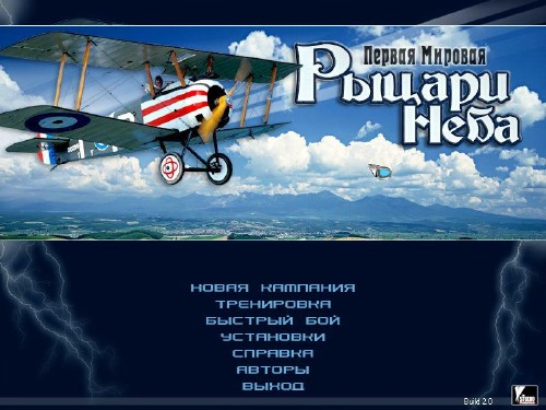 Первая мировая. Рыцари неба / Sky Fighters (2008) PC