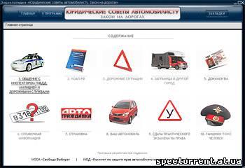 Юридические советы автомобилисту: Закон на дорогах (Бука - 2009/RUS/PC)