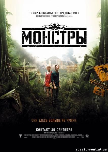 Монстры / Monsters (2010/ HDTVRip)