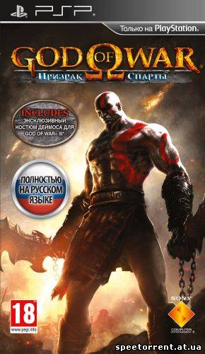God of War: Ghost of Sparta (2010/ PSP/ Русский)