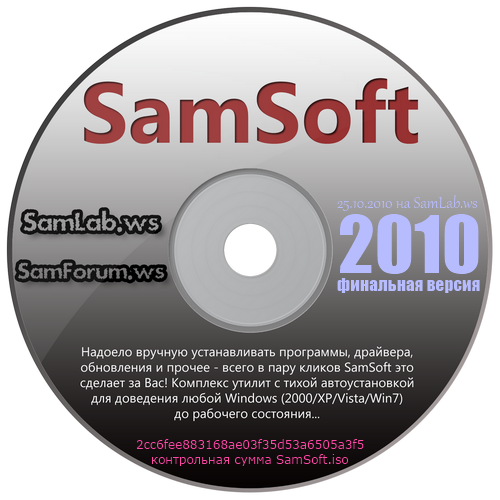 SamSoft 2010 Final (2010/ PC/ Русский)