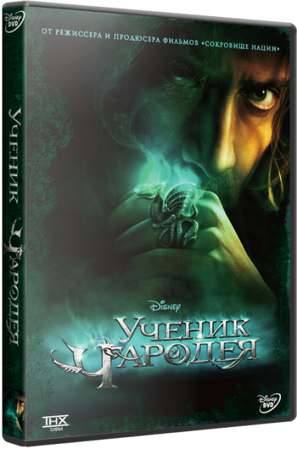Ученик чародея / The Sorcerer's Apprentice (2010/ HDRip)