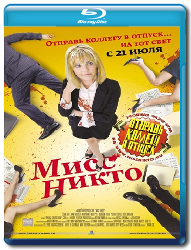 Мисс Никто / Miss Nobody (2010/BDRip) | 720p