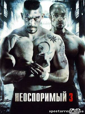 Неоспоримый 3 / Undisputed III: Redemption (2010/Blu-Ray Remux) | 1080p