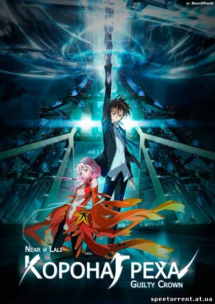 Корона Греха / Guilty Crown [04] (2011) HDTVRip 720