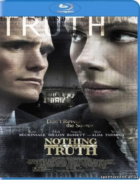 Ничего, кроме правды / Nothing But the Truth (2008/BDRip)