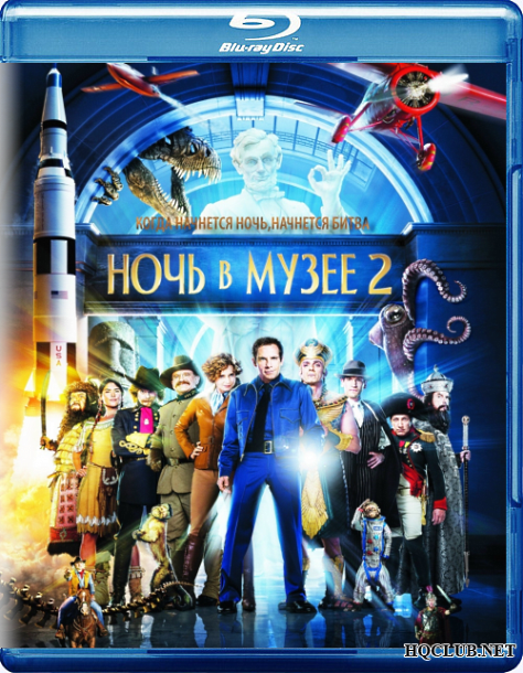 Ночь в музее 2 / Night at the Museum: Battle of the Smithsonian (2009/BDRip) | 1080p
