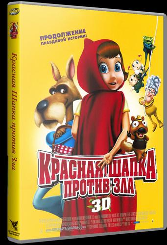 Красная Шапка против зла / Hoodwinked Too! Hood VS. Evi (2011/HDRip-AVC)