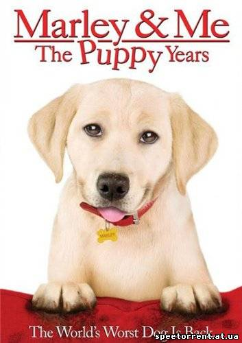 Марли и я 2 / Marley & Me: The Puppy Years (2011) HDRip | Лицензия