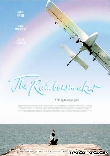 Метеоидиот / The Rainbowmaker (2008) DVDRip
