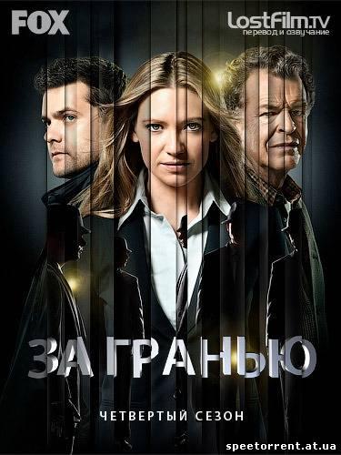 За Гранью / Fringе [Сезон 4, серия 6] (2011) WEB-DL 720p