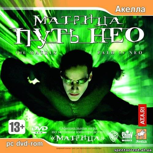 Matrix: Path of Neo (2005/ PC/ Руссий) | RePack