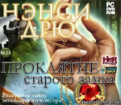 Нэнси Дрю: Проклятие старого замка (2011/RUS/PC/Repack by Fenixx/Win All)