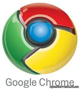 Google Chrome v.25.0.1354.0 Dev (2012/MULTI/RUS/PC/Win All)