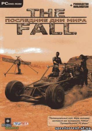 The Fall: Последние дни мира v.1.10 (2011/RUS/PC/RePack by SxSxL/Win All)